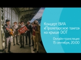 Концерт ВИА «Пролетарское танго» на крыше DOT. Онлайн-трансляция