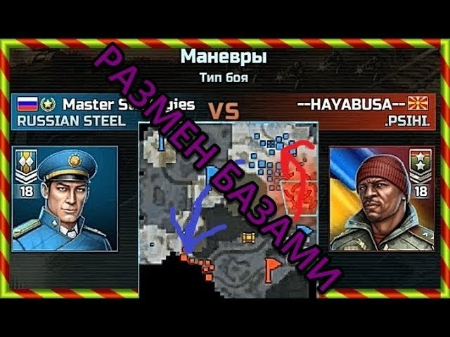 Art of war 3 Master Strategies (18 rank) vs --HAYABUSA-- (18 rank) blue boosts