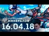 [Игровые новости] Ещё Больше Минералов 16.04.2018