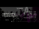 Sergey Ryaboy  Baxter Vee  Tishkov  Mixipol  Sound Konstantina #проекциясодержимого #vklive #party #dj #rave #music #stream
