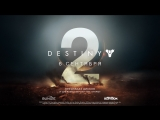 Destiny 2 - Трейлер к выходу игры