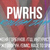 PWRHS Rough Jam: Горбунов/Говорун/Евсеев/etc