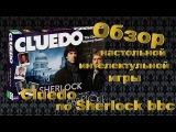 Обзор настольной детективной игры Cluedo по Sherlock BBC