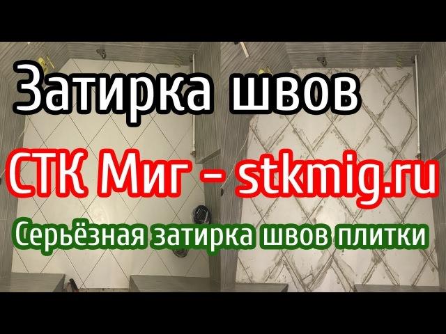 Затирка швов - СТК Миг