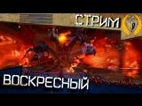 Воскресный стрим PС #35, Разыгрываем призы на стриме, игра Neverwinter