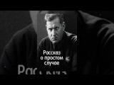 Рассказ о простом случае Простой случай (1930) фильм