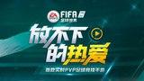 ГАЙД ПО УСТАНОВКЕ КИТАЙСКОЙ FIFA MOBILE 18!