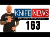 Knife News 163