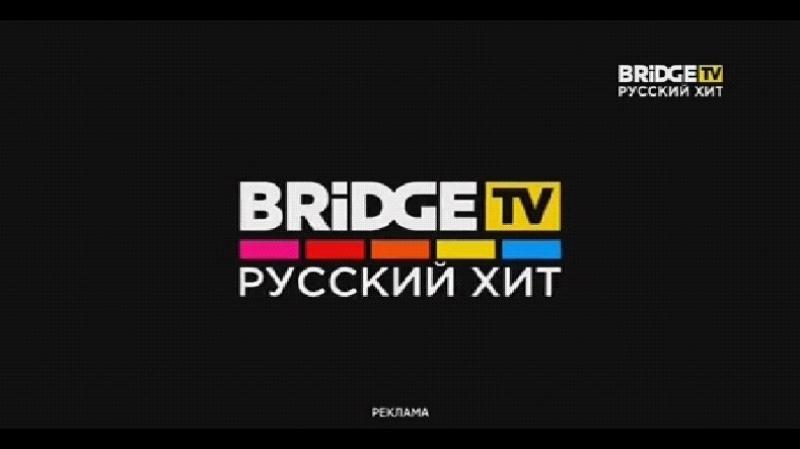 0.Bridge TV   Русский хит