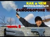 КАК и ЧЕМ защитить себя при самообороне?! (часть2) блог Буянова Дмитрия