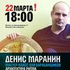 ДЕНИС МАРАНИН - БАРАБАННЫЙ МАСТЕР-КЛАСС 22.03