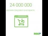 Более 24 000 000 россиян предпочитают онлайн шопинг