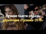 Лучшие бьюти-образы церемонии «Грэмми-2018»