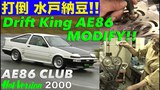 AE86 Club VOL.3 DK AE86 Engine Modify.