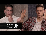 Feduk - автор главного хита этой осени - вДудь #38