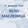 ВелоМасленица 2018