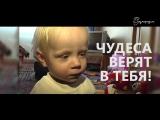 Герои фильма «Движение вверх» поддержали пермского малыша в борьбе за жизнь