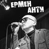 """Ермен Анти """"Олдскул"""" НН 23.02"""