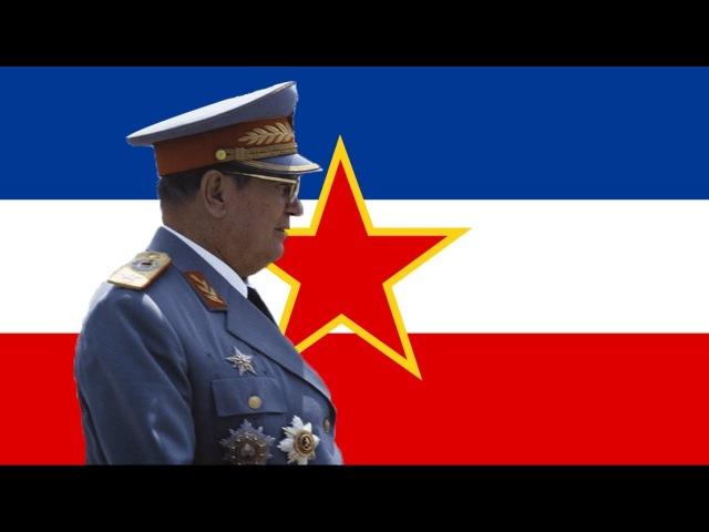Уз маршала Tита Uz Maršala Tita We Are With Marshal Tito English Subtitles