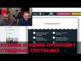 Кузьма и Юлик проходят стыдные тесты №2