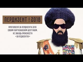 Мистер Малой - Пердизент 2018