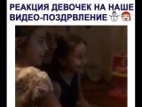 реакция девочек на наше видео-поздравление