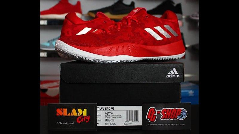 Adidas NXT LVL SPD VI CQ0550 - OG-Shop.in.UA and www.Slam.City