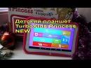 Детский планшет TurboKids Princess NEW