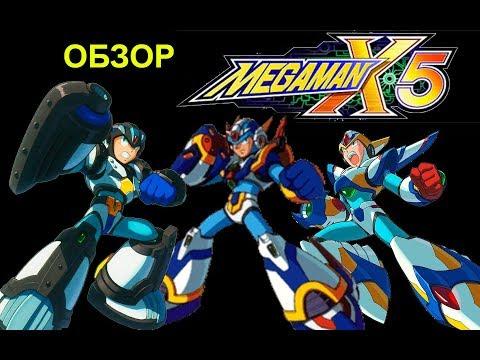 Megaman X5 ОБЗОР