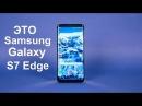 Прошивка от Galaxy S9 Plus на S7 Edge/Полная Инструкция