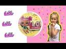 Открываю LOL surprise! CONFETTI POP - шар Кукла ЛОЛ Сюрприз 3 серия Конфетти Поп