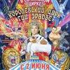 Сочинский государственный цирк    Официальная  г