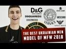 The Best Ukrainian men model of MFW 2018 (New Face) #MODELING