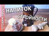 ИМБИРНЫЙ ЧАЙ (лимон, корица и имбирь )  утренний напиток ДЛЯ ПОХУДЕНИЯ