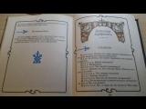 Отрывок из книги  Льва Толстого  Учение Христа, изложенное для детей