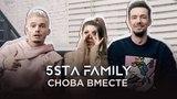 5sta Family - Снова вместе