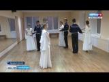 Воспитанники Архангельского кадетского корпуса стали участниками кремлёвского бала