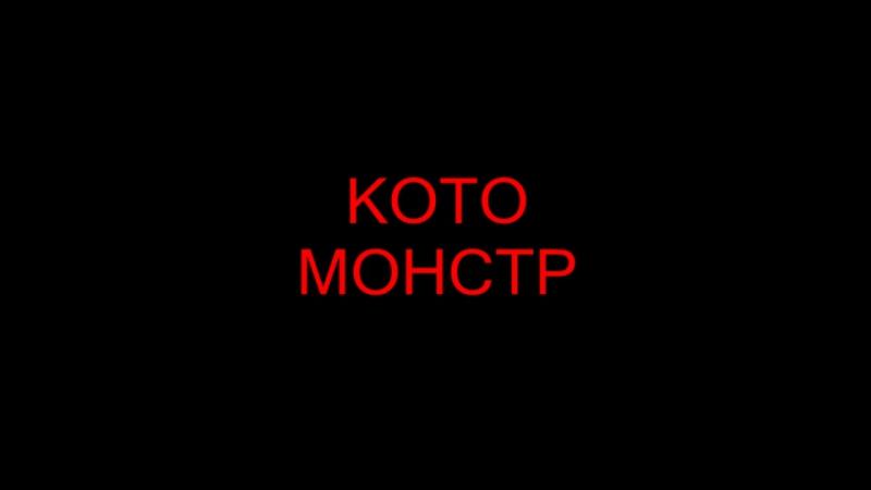 КОТОМОНСТР