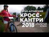 Открытый кубок по кросс-кантри I этап г.Горно-Алтайск Урочище Еланда 2018