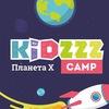 KidzzzCamp 2017 - летний лагерь. Пермь