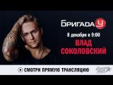 Влад Соколовский в Бригаде У!