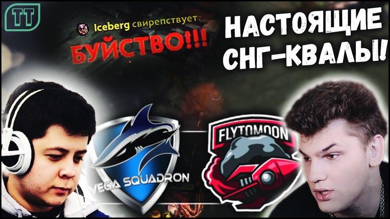 АЙСБЕРГУ ДАЛИ ПУДЖА В МИД, И ОН СДЕЛАЛ НА НЕМ РАМПАГУ: Vega Squadron vs FlyToMoon!