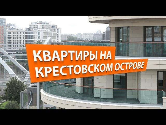 Обзор квартир на Крестовском острове в жилом комплексе Привилегия от ГК Еврострой