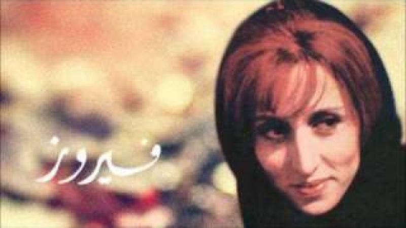 Fairuz - Raj'ien Ya Hawa فيروز - راجعين يا هوى
