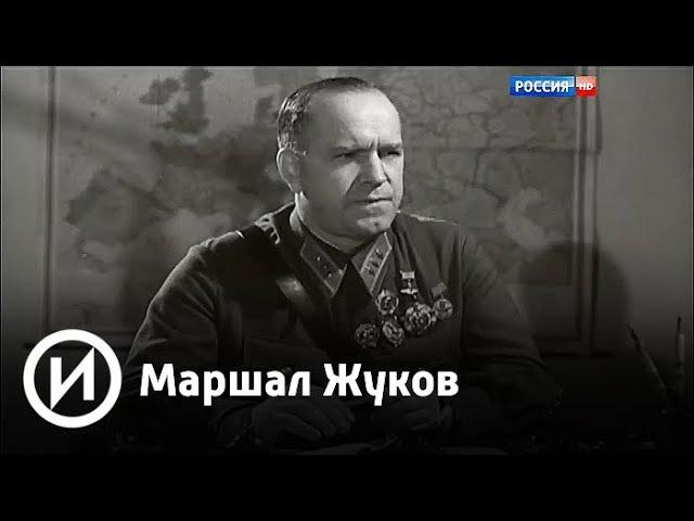 Маршал Жуков | Телеканал