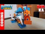 Lego Boost - придуманная модель. БРОДЯЧИЙ ЕДИНОРОГ)) - Часть 7