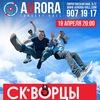 Скворцы Степанова | 19 апреля | Аврора