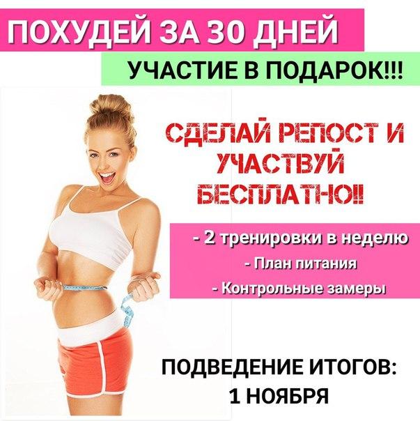 Программы похудения пермь