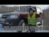 Шевроле нива на зимнем трофи Снежные барсы