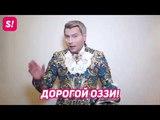 Видеообращение Николая Баскова к Оззи ОСБОРНУ
